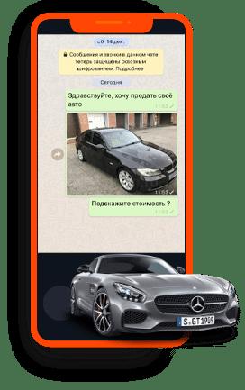 Оценка авто Вацап